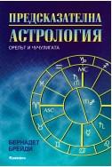 Предсказателна астрология Орелът и чучулигата