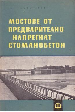 Мостове от предварително напрегнат стоманобетон