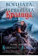 Ключът на лъжеца - книга 2 (Войната на Червената кралица)