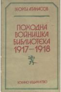 Походна войнишка библиотека 1917-1918