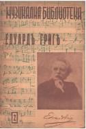 Музикална библиотека- Едуардъ Григъ