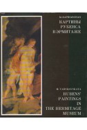 Картины Рубенса в Эрмитаже. Rubens' Paintings in the Hermitage Museum / двуезична