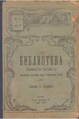 Библиотека всекимесечно списание за литература, популярна наука и обществени знания