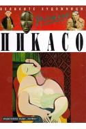 """Пикасо / Енциклопедия """"Великите художници"""""""