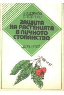 Защита на растенията в личното стопанство