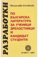 Разработки по българска литература за ученици, зрелостници и кандидат-студенти