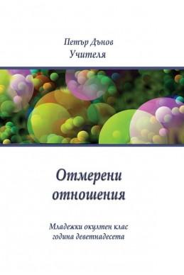 Отмерени отношения - МОК Година ХIX, 1939 – 1940 г.