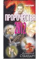 Пророчества 2012