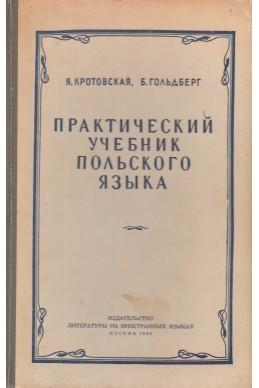 Практический учебник по польского языка