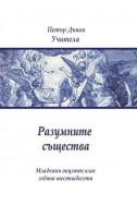 Разумните същества - МОК, година XVI, 1936, 1937