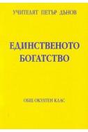 Единственото богатство - ООК, XIХ година, том 1, 1939 - 1940 г.