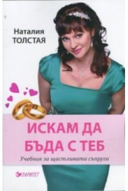 Искам да бъда с теб (Учебник за щастливата съпруга)