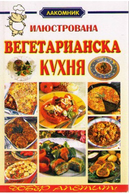 Илюстрована вегетарианска кухня