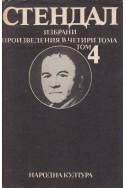 Избрани произведения в 4 тома - том 4: Люсиен Льовен