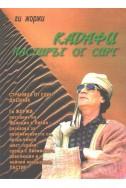 Кадафи - пастирът от Сирт