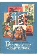 Русский язык в картинках. Часть 2