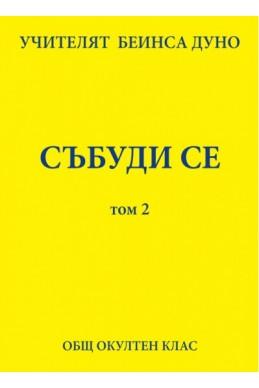 Събуди се -том 2- ООК, XI година, 1931 - 1932 г.