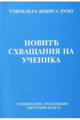 Новите схващания на ученика - МОК, година ІV, том 1 (1924 - 1925)