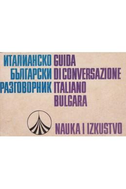 Италианско-български разговорник