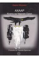 Ахаар. Книга на Черния Орел