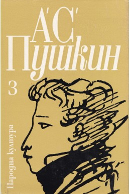 Избрани творби в три тома: том трети/ А. С. Пушкин