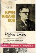 Крум Кюлявков