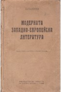 Модерната западно-европейска литература