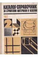 Каталог-справочник за строителни материали и изделия. Част 2