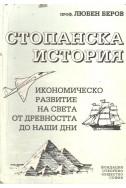 Стопанска история. Икономическо развитие на света от древността до наши дни