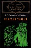 Избрани творби - М.Е.Салтиков-Шчедрин