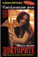 Стъкленият дом - книга 3: Докторите