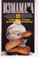 Измамата - книга 1