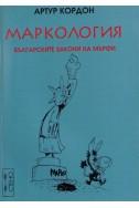Маркология - българските закони на Мърфи