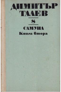 Самуил - книга втора