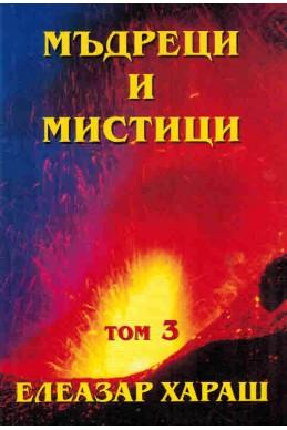 Мъдреци и мистици от всички времена - том 3