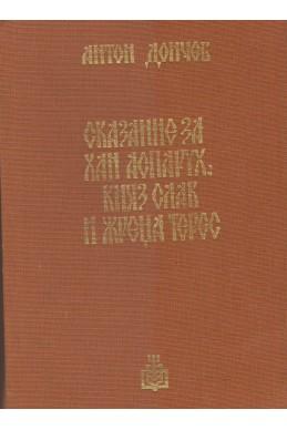 Сказание за хан Аспарух, княз Слав и жреца Терес – книга първа