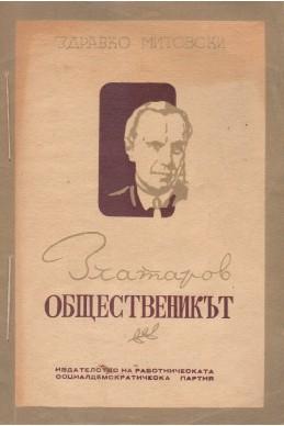 Златаров Общественикът