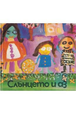 Слънцето и аз. Стихотворения и рисунки от деца