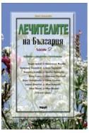 Лечителите на България – съвети, рецепти, контакти (част 2)