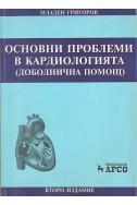 Основни проблеми в кардиологията доболнична помощ