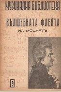 Музикална библиотека- Вълшебната флейта на Моцартъ