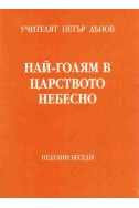Най-голям в царството небесно - НБ, 1936 - 1937