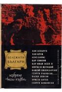 Бележити българи/ Избрани очерци в два тома: том първи