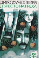 Дървото на греха