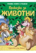 Приказки за животни/ Голяма книга с пъзели употр.