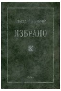 Емил Андреев / Избрано