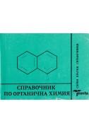 Справочник по органична химия
