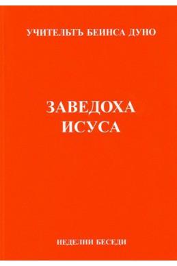 Заведоха Исуса - НБ, серия ХVІІІ, том 1, 1925 - 1926 г.