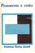 Реалности и сенки - ООК, X година, 1930 - 1931 г.