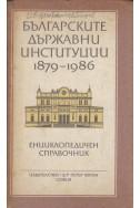 Българските държавни институции 1879-1986. Енциклопедичен справочник